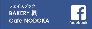 フェイスブック bakery楓 Cafe NODOKA