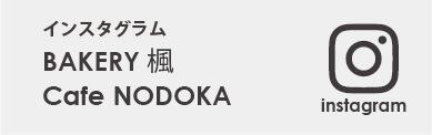 インスタグラム bakery楓 Cafe NODOKA