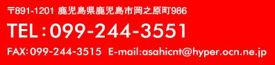 tel:099-244-3551